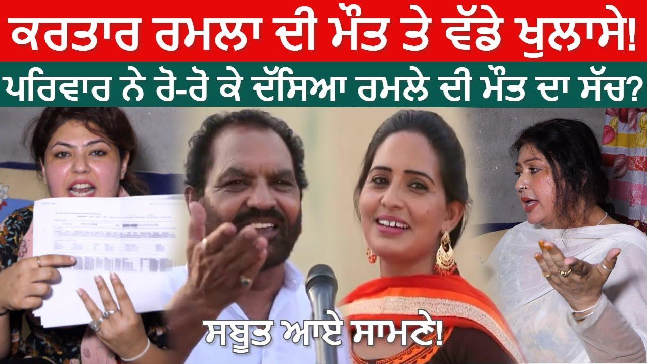 ਕੀ Kartar Ramla ਦਾ ਹੋਇਆ ਸੀ ਕਤਲ? ਪਰਿਵਾਰ ਨੇ ਸਬੂਤ ਰੱਖੇ ਸਾਮਣੇ! Open Punjabi