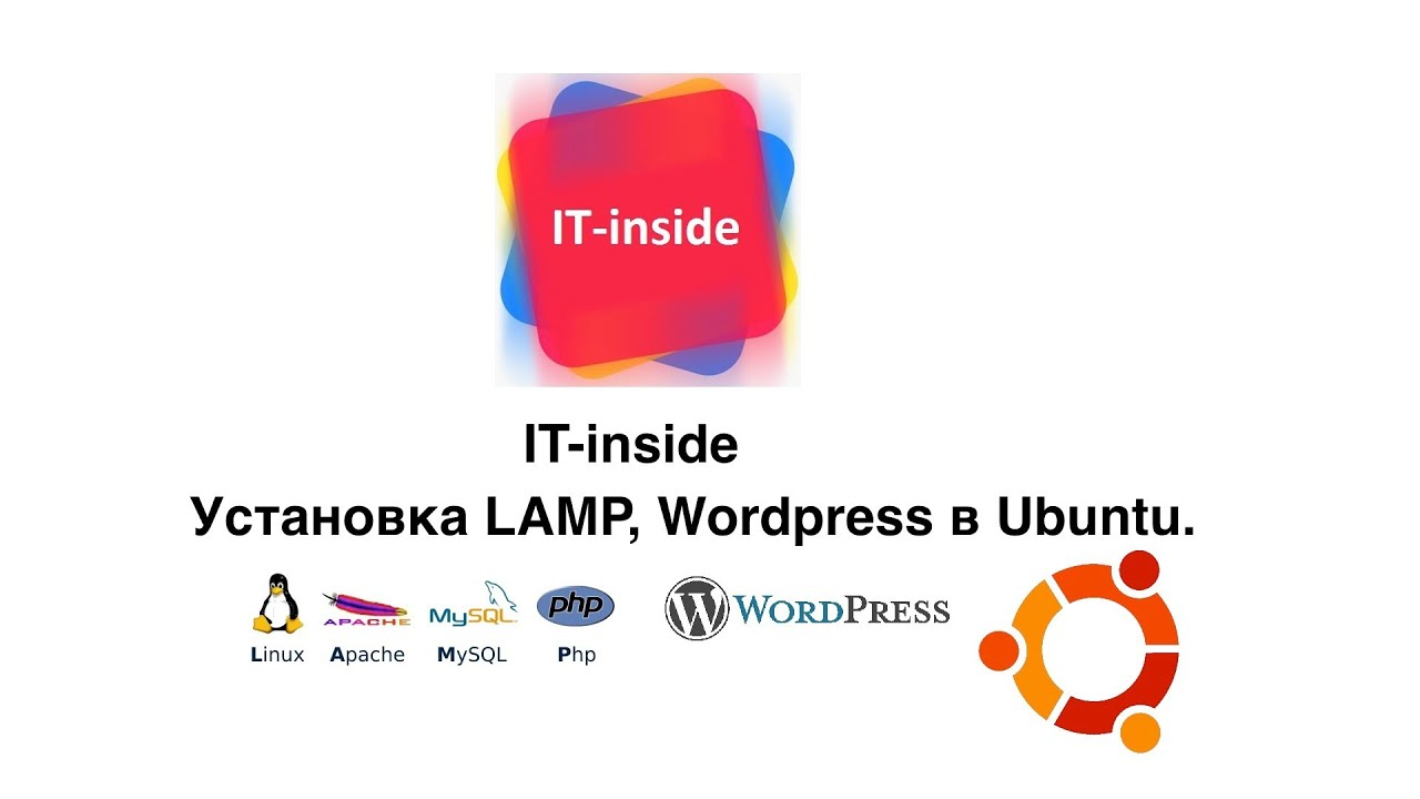 IT-inside 05. Установка LAMP и WordPress на Ubuntu сервер.