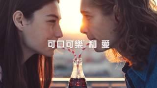 「可口可樂」香港 | Anthem (60秒)