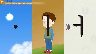세종한국어 입문_2차시: 1강 한글소개 - 학습_KOR