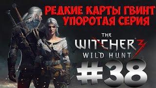 The Witcher 3 Wild Hunt. Прохождение. Часть 38 (Редкие карты гвинт, упоротая серия) 60fps