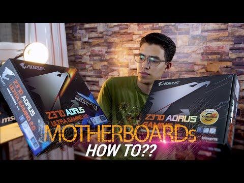 كيفية اختيار اللوحة الام المناسبة !! - How To Choose a Motherboard