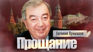 Евгений Примаков. Прощание