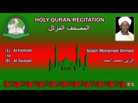 Holy Quran Complete - Alzain Mohamed Ahmed 3/1 الزين محمد أحمد