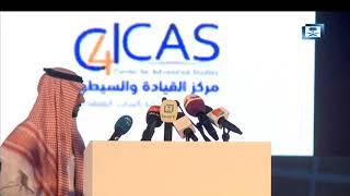 برعاية ولي العهد.. انطلاق المؤتمر العالمي الثاني لحلول القيادة والسيطرة.