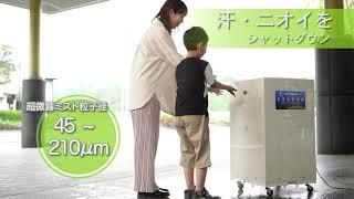 出入口除菌防除ゲート「ミストライズII」【あったら便利!店舗・施設・オフィスの除菌に】