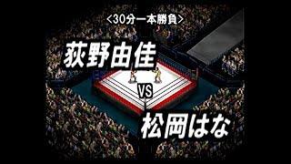【48GP〜よんぱちプロレス〜】 第10回興行「好きなんだ2017〜四八...