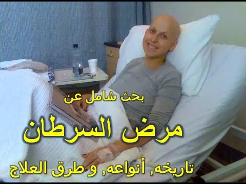 بحث شامل عن مرض السرطان بكل انواعه CANCER
