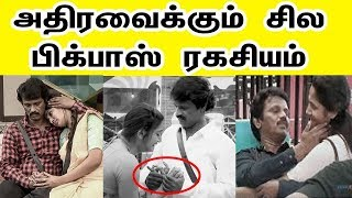 அதிரவைக்கும் சில பிக்பாஸ் ரகசியம் | biggboss secrets in tamil