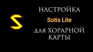 Sotis Lite для хорарной карты