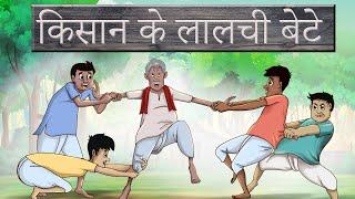 किसान के लालची बेटे || New Hindi Kahaniya | SSOFTOONS Hindi | Moral Stories in Hindi For Children