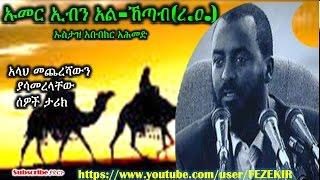 Umar ibn Al-Khattab  -  - Ustaz Abubeker Ahmed