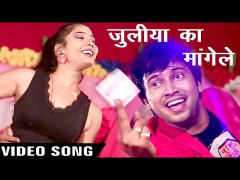 Superhit Song - जुलिया का मांगेले - Juliya Ka Mangele - Ajeet Anand - Bhojpuri Hot Songs 2016 new