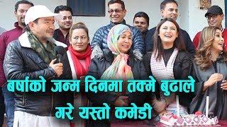 Barsha Raut को जन्म दिनमा तक्मे बुढाले गरे यस्तो कमेडी || Niruta Singh || Lal ENTERTAINMENT
