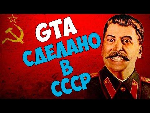Мод для GTA - Сделано в СССР