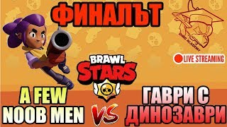 ФИНАЛЪТ! Dimo Academy League | Brawl Stars LIVE