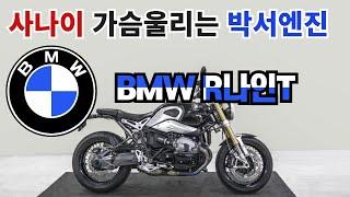 #BMW 알나인티 모델 판매합니다 #클래식의 끝판