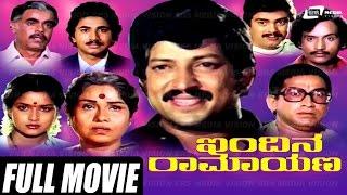 Indina Ramayana – ಇಂದಿನ ರಾಮಾಯಣ| Kannada Full HD Movie *ing Vishnuvardhan, Gayathri
