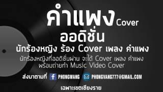 ออดิชั่น นักร้องหญิง cover เพลง คำ แพง (Key A)