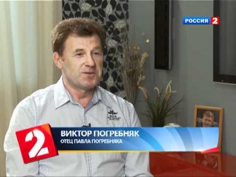 видео: Павел Погребняк. Портрет.