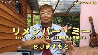 オフィスますもと制作 http://masu3.com/ ウクレレキャンプ http://ukul...