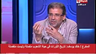 فيديو.. خالد يوسف: