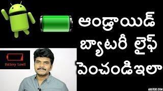 improve android battery life telugu(ఆండ్రాయిడ్ బ్యాటరీ లైఫ్ పెంచండి)