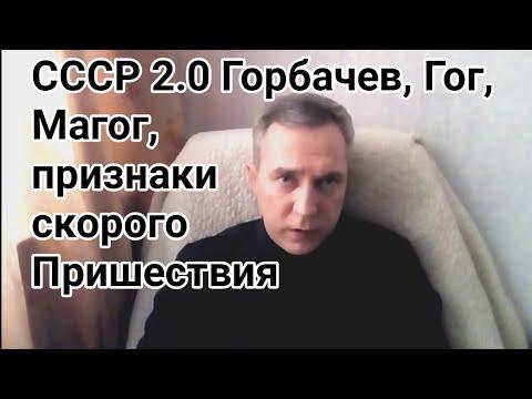 СССР2 в библии, Меченый Горбачев, ГОГенцоллерны.