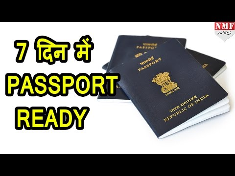 अब Passport  बनवाना हुआ आसान, 7 दिन में मिलेगा Passport