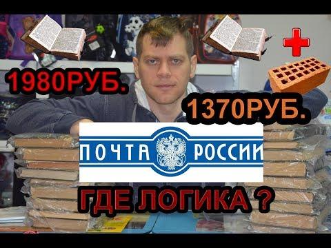 Почта России где логика EBAY ? Как заработать в интернете все просто Ebay