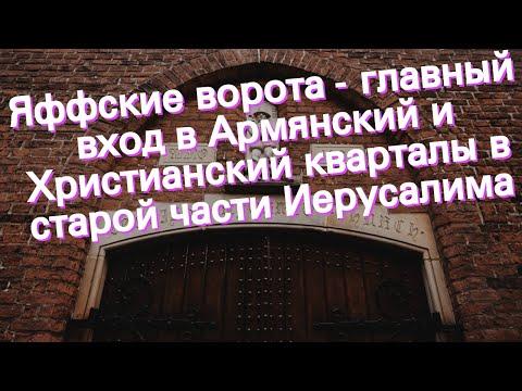 Яффские ворота - главный вход в Армянский и Христианский кварталы в старой части Иерусалима