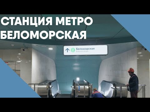 Станция метро Беломорская. Фото до и после уборки