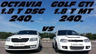 ГОЛЬФ ПРИЕХАЛ РВАТЬ ШКОДУ !!! OCTAVIA A7 1.8 T. DSG vs GOLF GTI 1.8 T. MT.