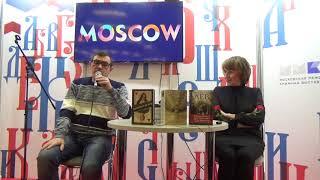 Творческая встреча с Павлом Басинским. XXVI Минская международная книжная выставка-ярмарка (Минск)