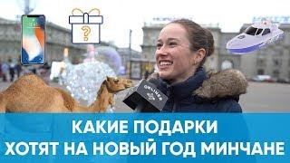 Какие подарки хотите на Новый год: отвечают люди на улице