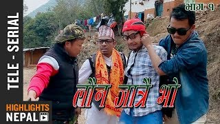 LAUNA JATRAI BHO Ep. 1 | New Nepali Comedy Tele-Serial 2018/2074 | Dipendra Rai, Dhurba Rai