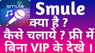 How to use Smule Sing karaoke app in Hindi free