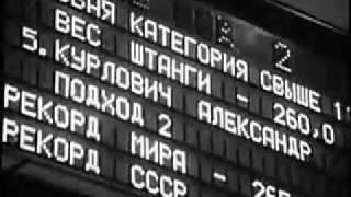 Чемпионат СССР 1987 год Гуняшов Тараненко Курлович.mp4