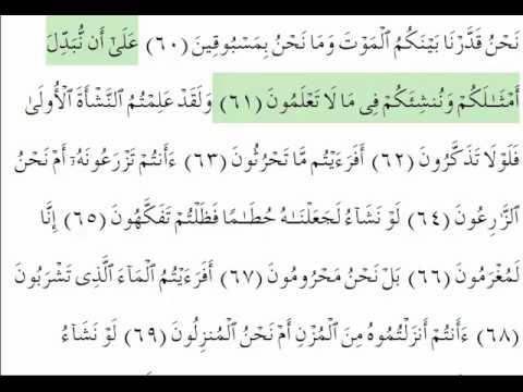 056 : Al Waqia - Saad Al Ghamdi
