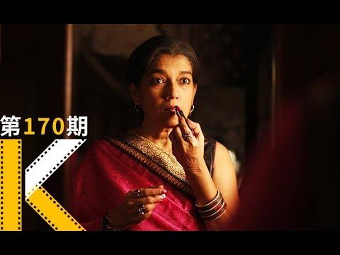 【看电影了没】在印度,这样的女人叫不知廉耻。印度高分电影《我罩袍下的口红》