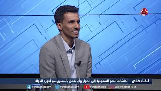 لقاء خاص ليمن شباب | مع وكيل محافظة المهرة : بدر كلشات المهري