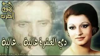 وردة الجزائريه العشرة غاليه مقطع روعه