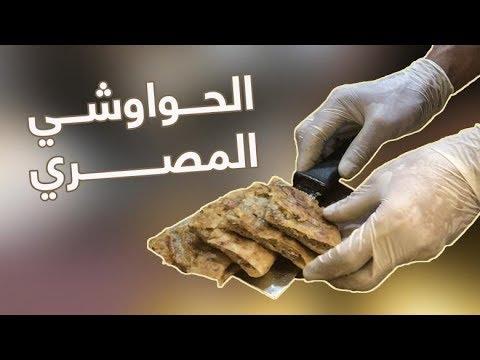 تجوب شوارع مصر.. فما هو أصل -الحواوشي-؟  - نشر قبل 47 دقيقة