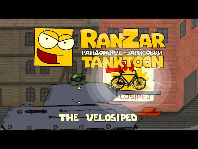 Tanktoon: The Velosiped. RanZar