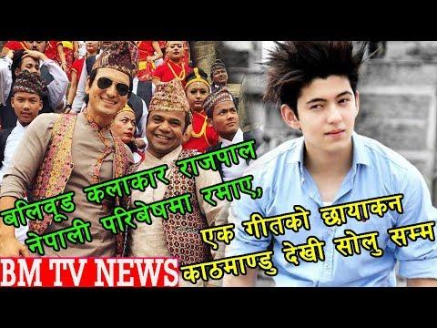 बलिवूड कलाकार राजपाल नेपाली परिबेषमा/एक गीतको छायाकन काठमाण्डु देखी सोलु सम्म   BM TV NEWS MAY 24