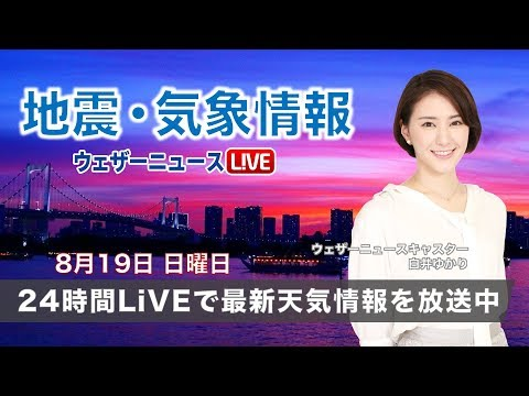 【LIVE】 最新地震・気象情報 ウェザーニュースLiVE (2018年8月19日)