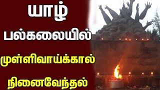 May 18 Mullivaikal | Jaffna | Today Jaffna News