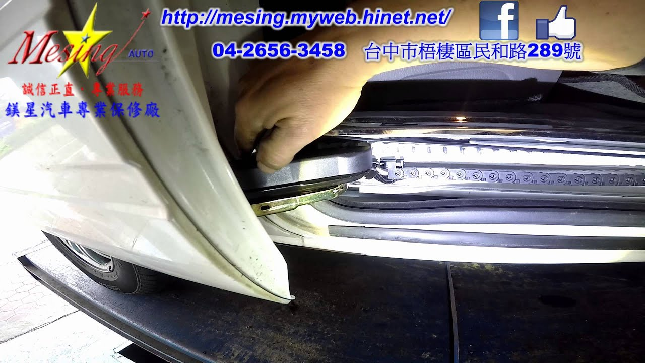 How To Repair The Power Siding Door On A Chrysler Town