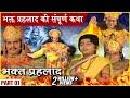 Gambar cover भक्त प्रहलाद की संपूर्ण कथा   Part 1   Bhakt Prahlad Full Story   विष्णुपुराण गाथा   Vishnu Puran