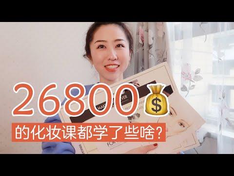 【超走心!关于MUFE的Q&A终于来啦!】花¥26800学的化妆课有用么?| MUFE化妆课大揭秘| 到底是不是套路?!!